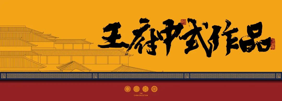 重金5万,温岭首个王府家徽由您来绘