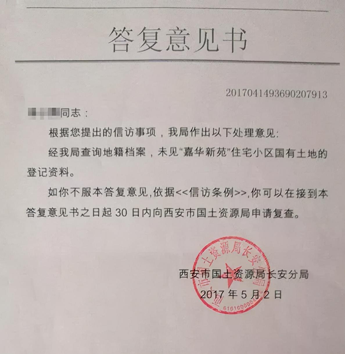 伪造国土证骗预售10余年难办产权,有官员被处理!西安加速处置不动产历史问题